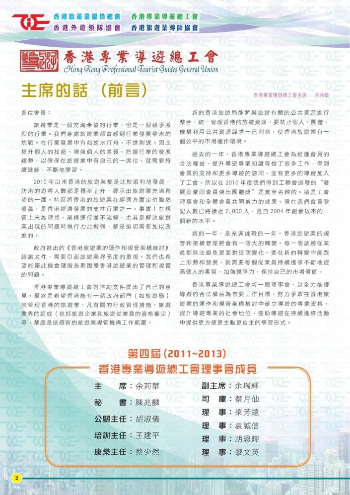 journal201102