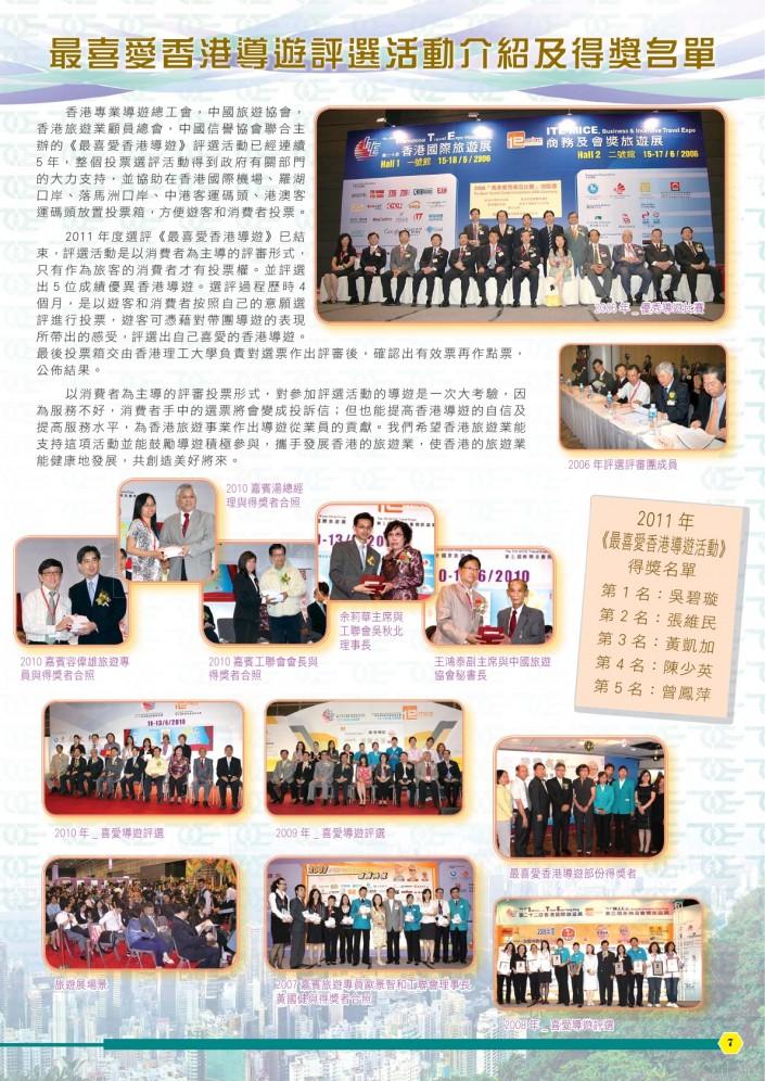 journal201107
