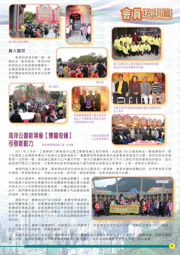 journal201109